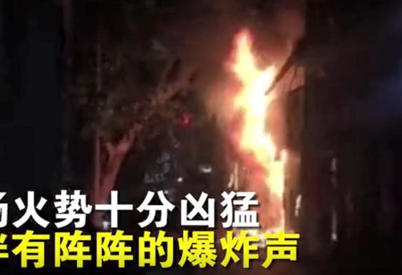 西安一餐厅发生火灾 现场火势凶猛引燃附近多家店铺