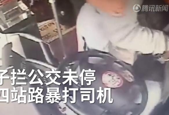过分!男子拦公交车未停,竟打的士追4站路暴打司机