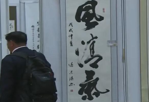 第五届中国廉政文化书画展在京举行