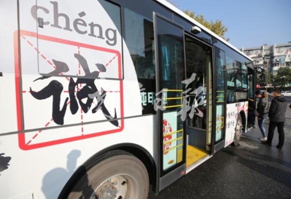 """南京公交开出""""诚信""""线和""""先锋""""线"""