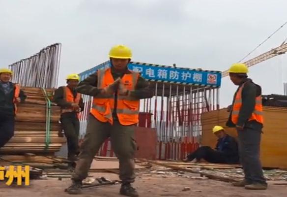 【四川】超炫酷!90后建筑工人工地上跳霹雳舞 一个视频点击量超200万
