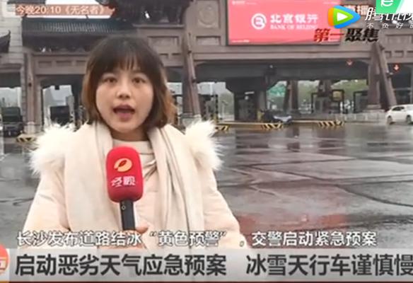 长沙:路面温度低于0度 结冰出行需谨慎!