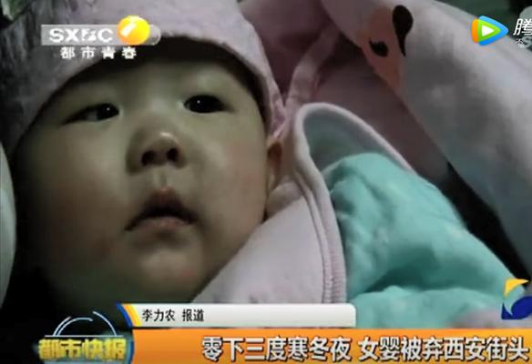 零下三度寒冬夜 女婴被弃西安街头