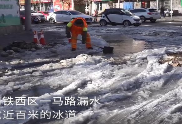 沈阳一马路漏水形成百米冰道 多车被困 路过好心大叔帮刨冰推车