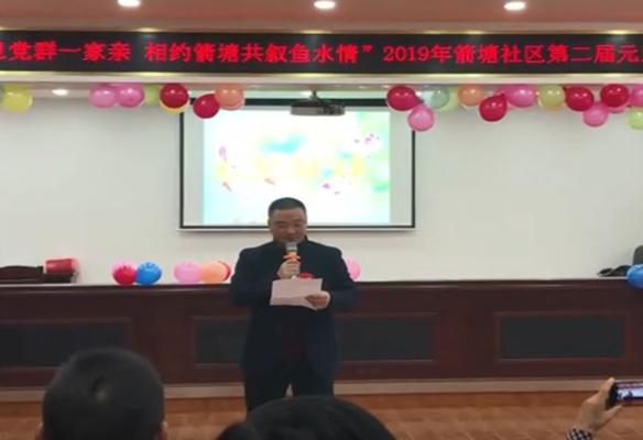 南京箭塘社区开展2019年第二届元旦联欢会