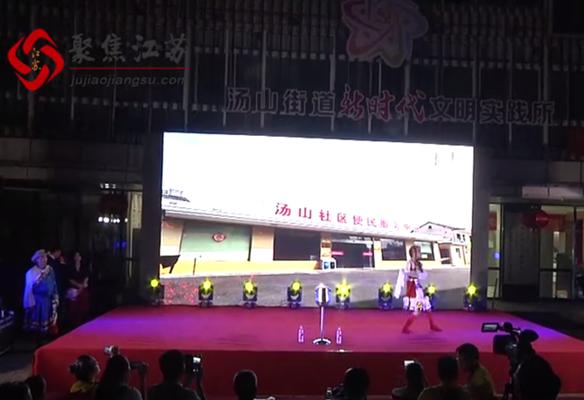 饮汤山泉 感母亲恩—汤山社区举办庆国庆文艺汇演