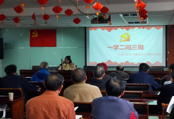 """长营社区党委开展""""一学二问三做""""主题党日活动"""