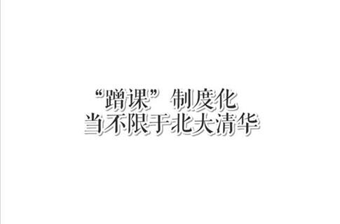 """""""蹭课""""制度化当不限于北大清华"""