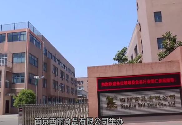 食品安全彰显企业责任 力求担当双方和谐共创 ——南京西丽食品