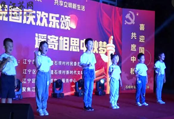 石坝村:欢庆国庆举国乐 遥寄相思中秋梦
