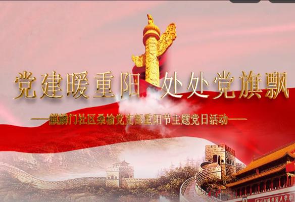 麒麟门社区:党建暖重阳 处处党旗飘